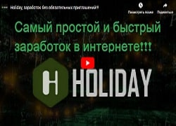 Holiday видеообзор