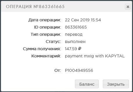 Последняя выплата kaputall