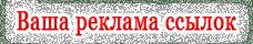 https://linkslot.ru/link.php?id=257850