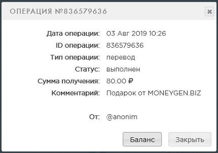 выплаты с moneygen
