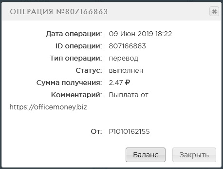 Выплаты с игры officemoney
